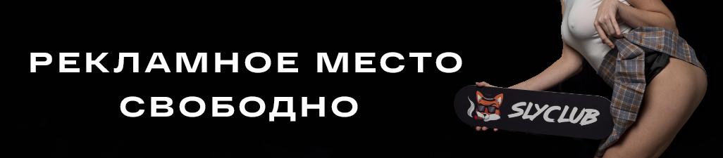 Черный список slyclub