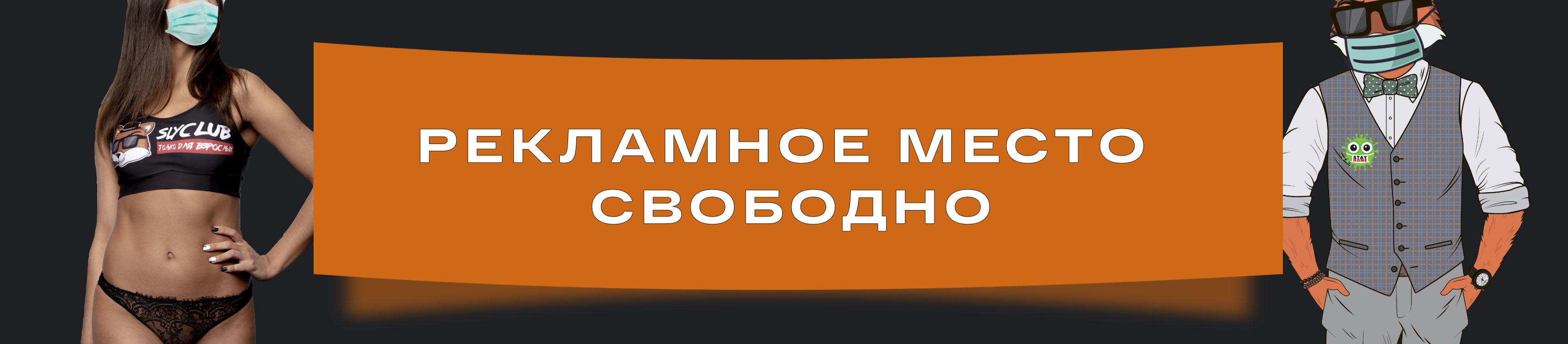 Добро пожаловать в клуб